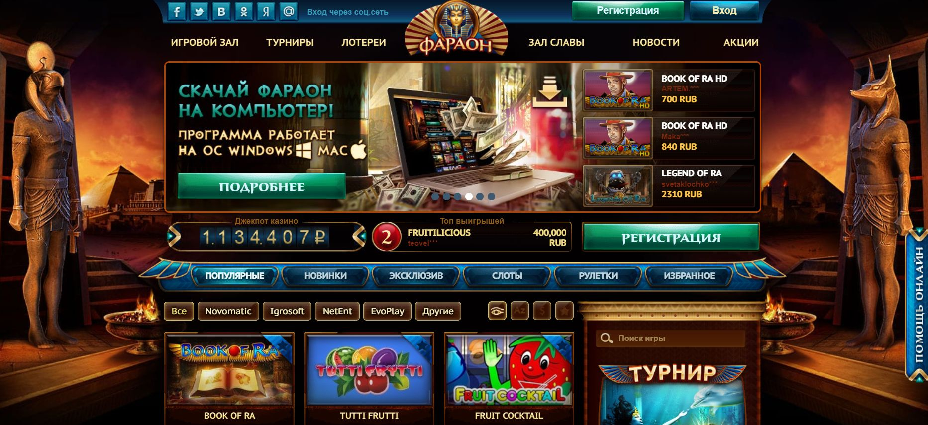 Казино Фараон - Официальный сайт
