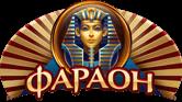 Онлайн казино Казино Фараон логотип
