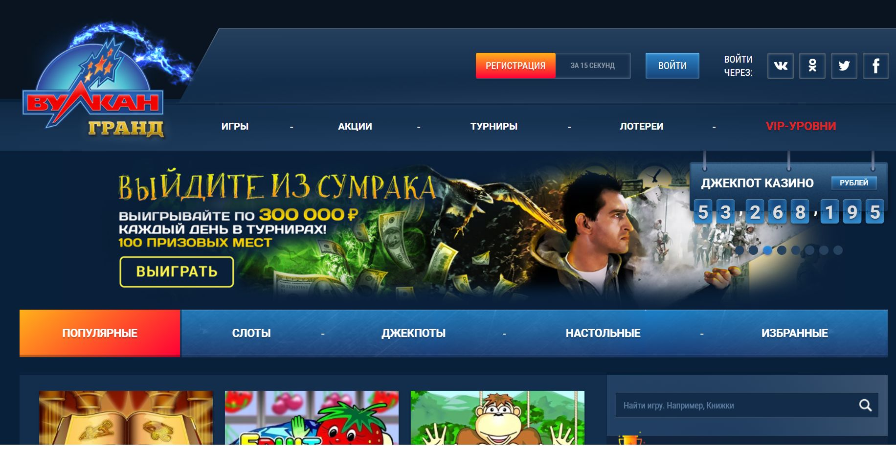 Вулкан Гранд - Официальный сайт
