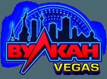 Онлайн казино Вулкан Вегас логотип