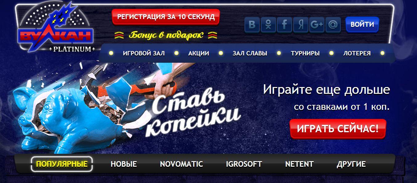Вулкан Платинум - Официальный сайт