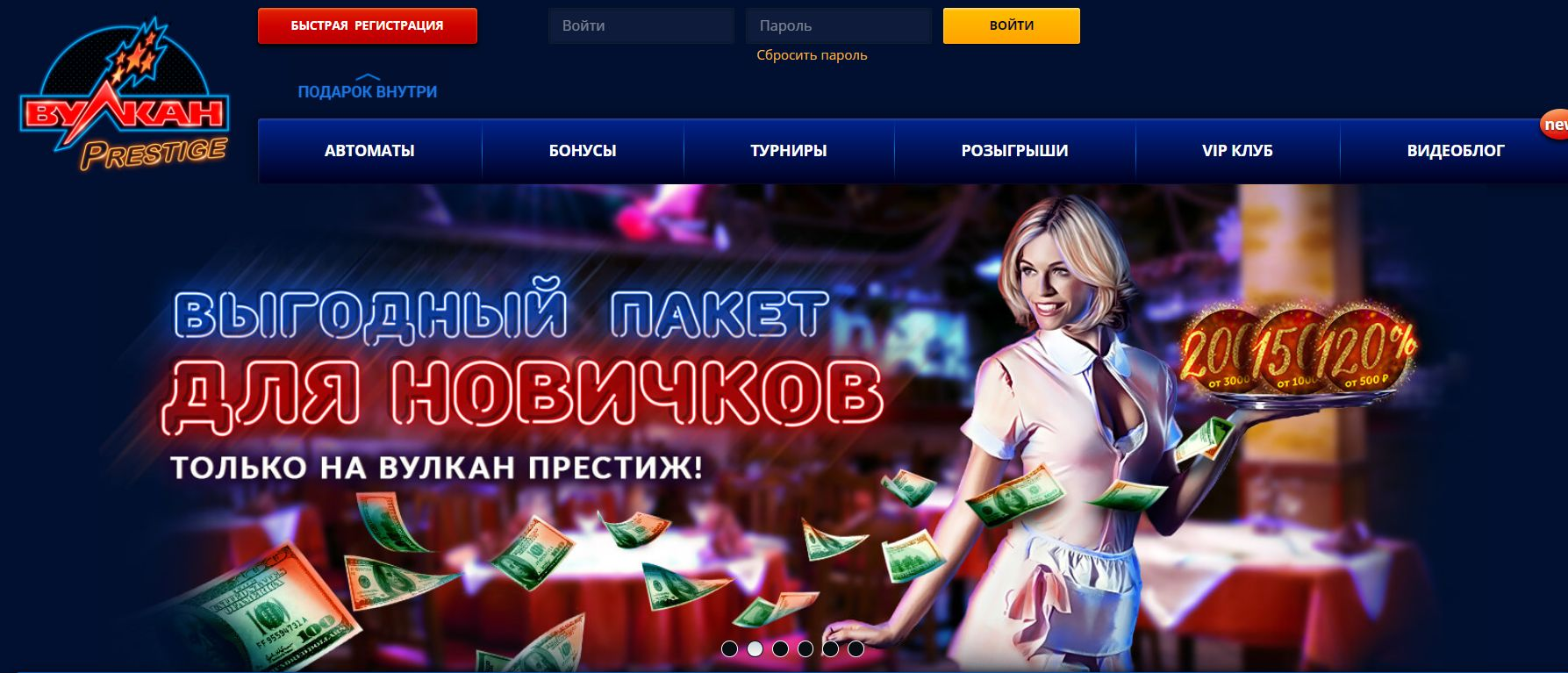 Вулкан Престиж - Официальный сайт