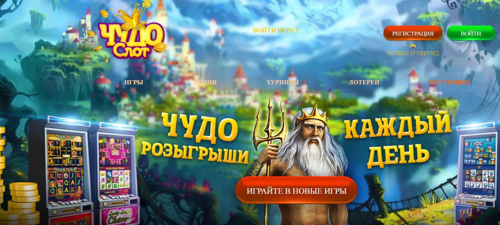 Чудо Слот - Официальный сайт