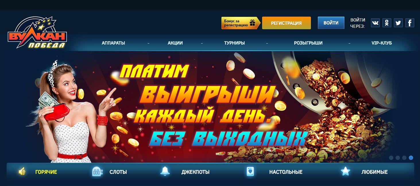 Вулкан Победа - Официальный сайт