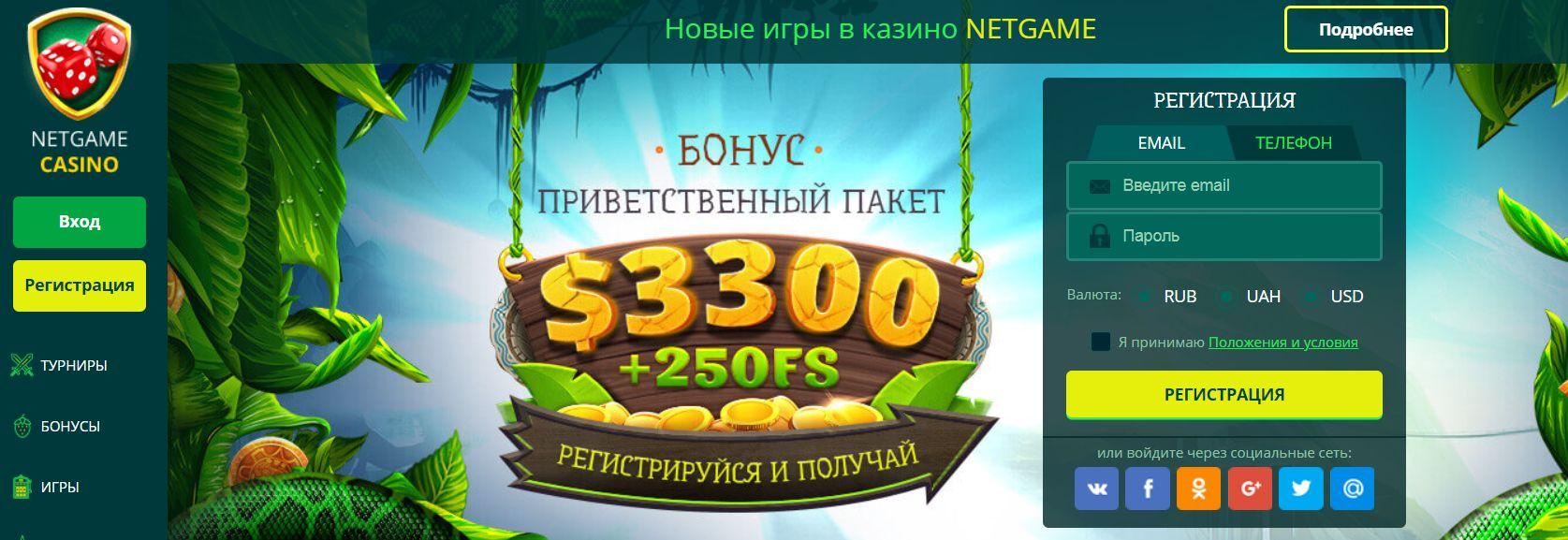Netgame casino - Официальный сайт