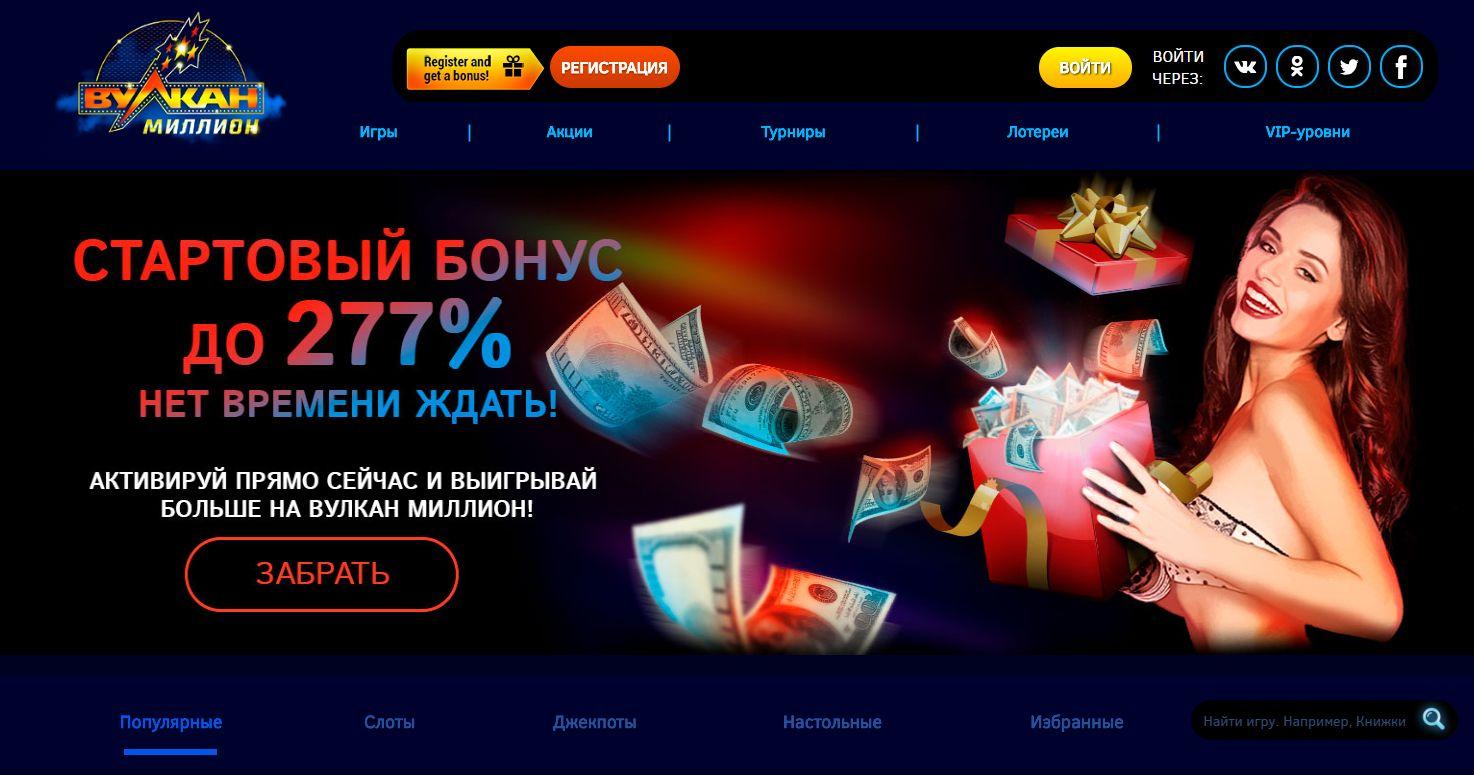 Вулкан Миллион - Официальный сайт