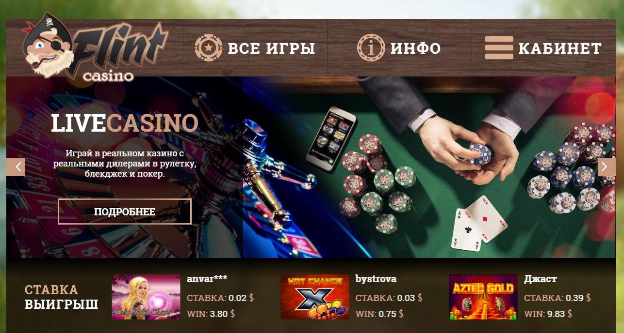 Flint casino - Официальный сайт