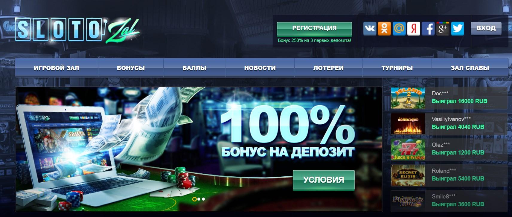 Слотозал - Официальный сайт