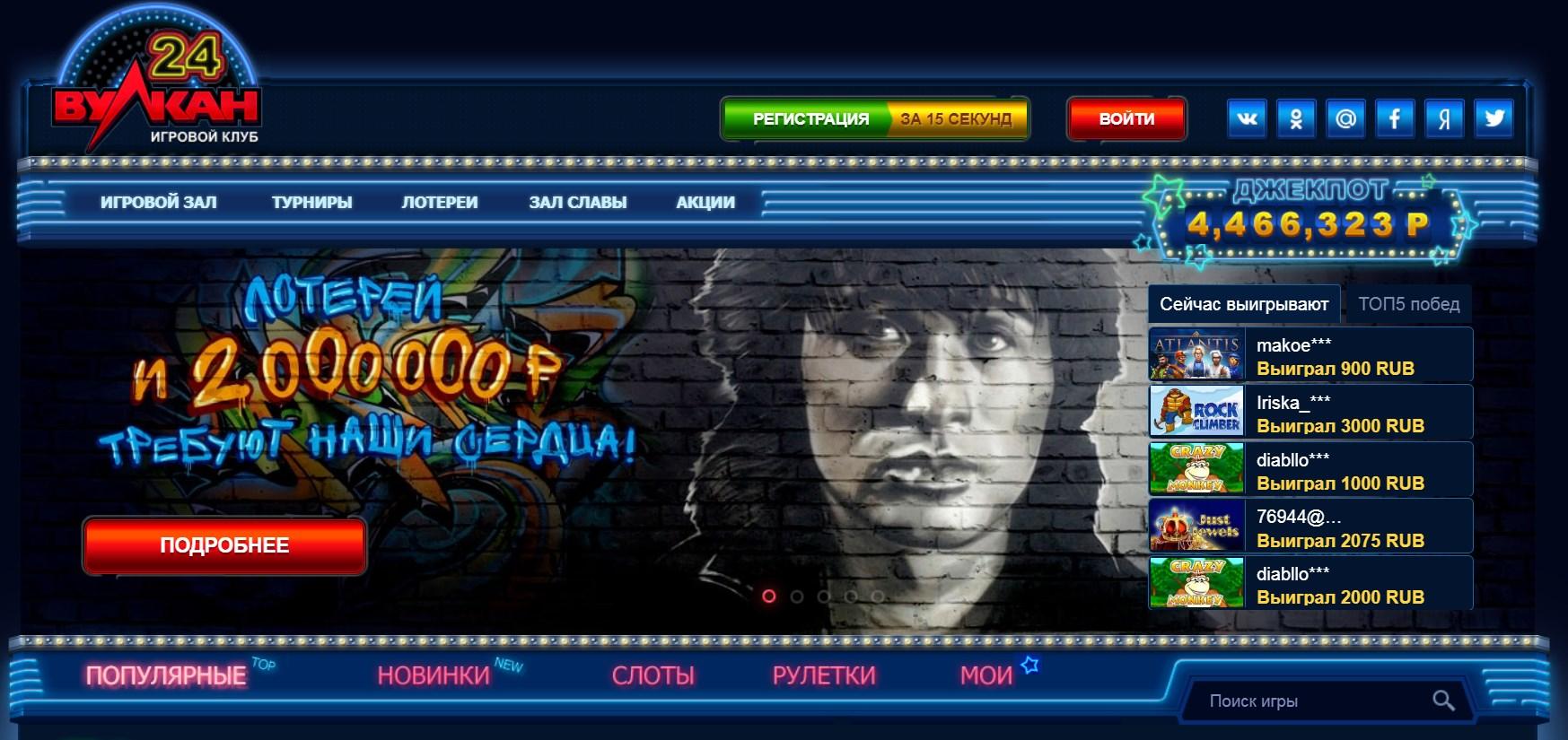 Вулкан 24 - Официальный сайт