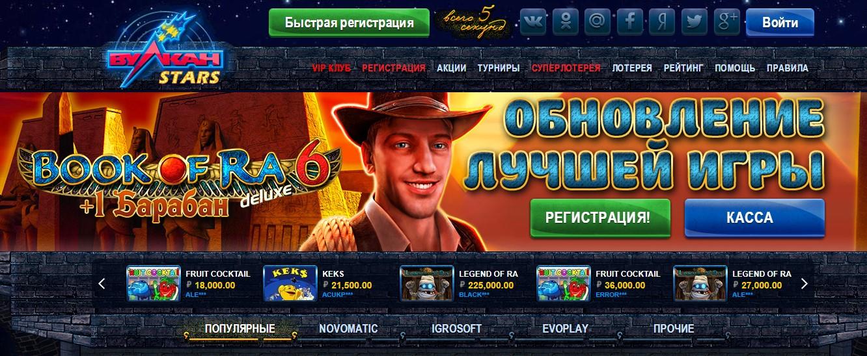 Вулкан Старс - Официальный сайт