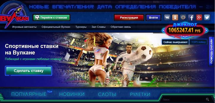 Вулкан Ставка - Официальный сайт