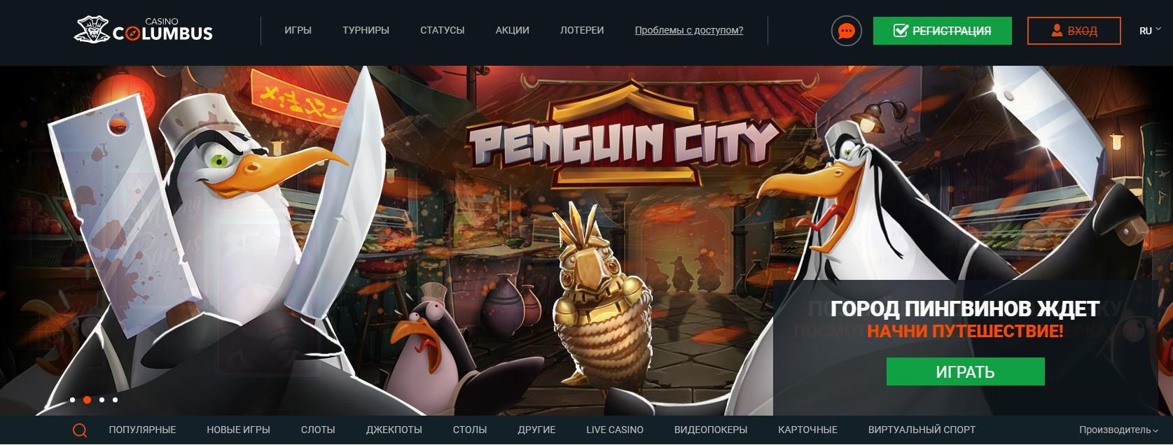 Columbus casino - Официальный сайт