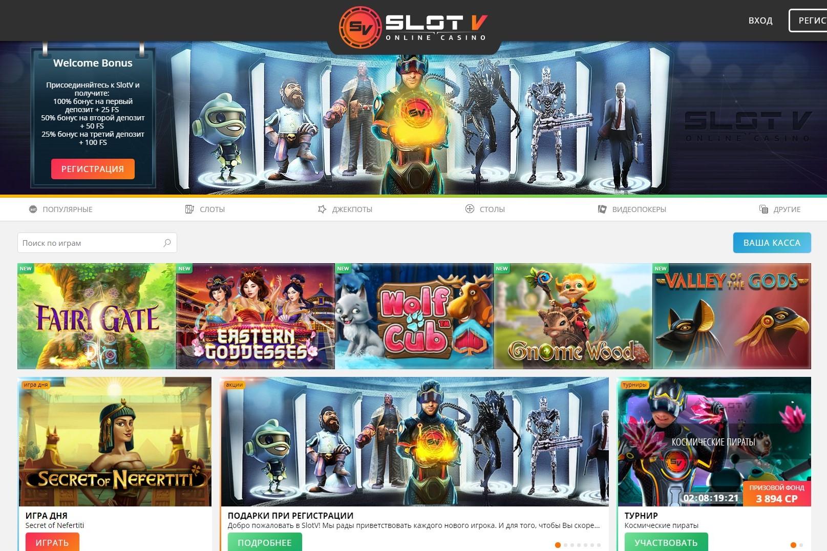 Slot V - Официальный сайт