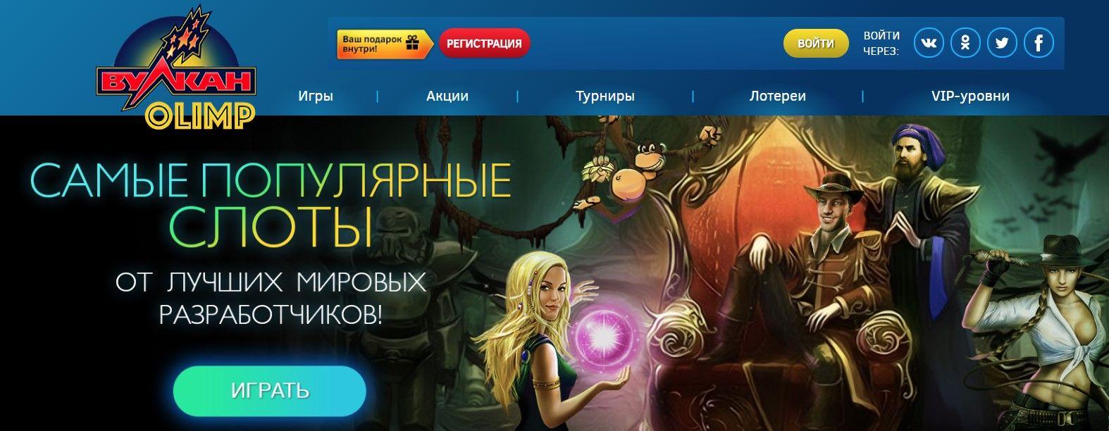 Вулкан Олимп - Официальный сайт