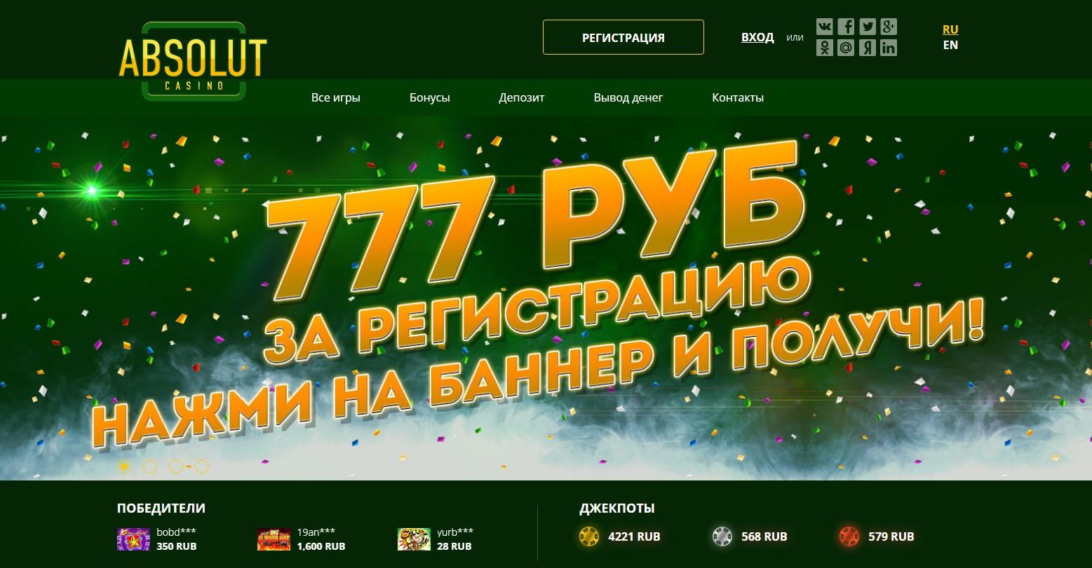 Абсолют 777 - Официальный сайт