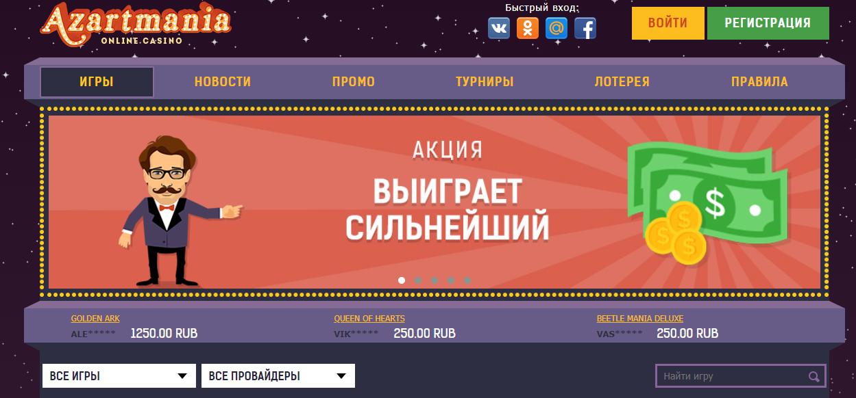 Азартмания - Официальный сайт