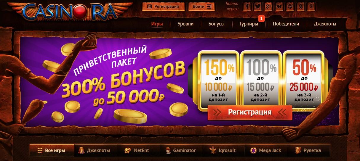 Casino Ra - Официальный сайт