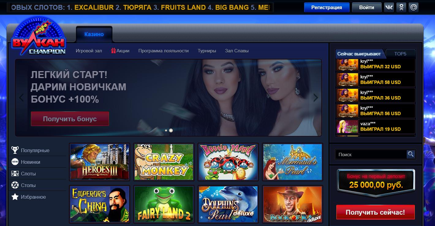 Вулкан Чемпион - Официальный сайт