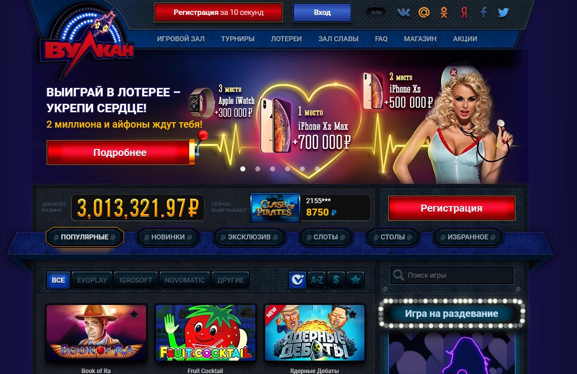 Игровой клуб Вулкан - Официальный сайт