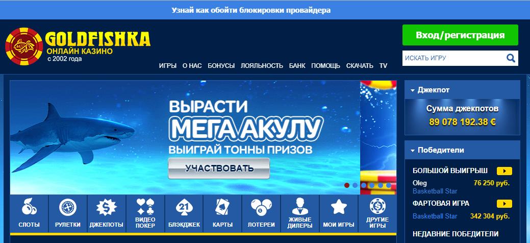 Goldfishka - Официальный сайт