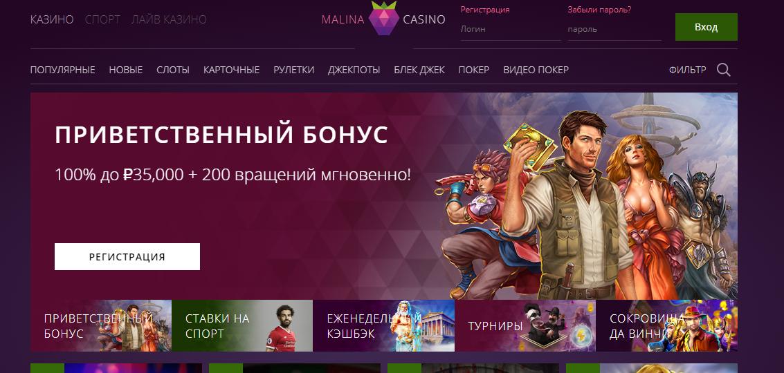 Малина - Официальный сайт