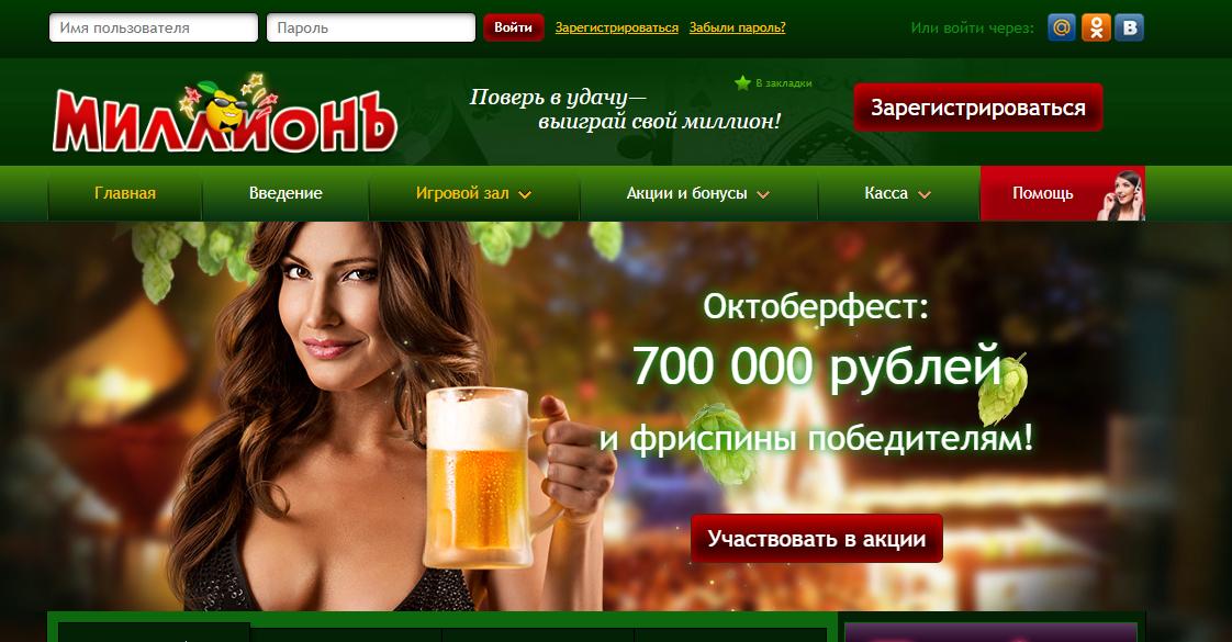 Миллион - Официальный сайт