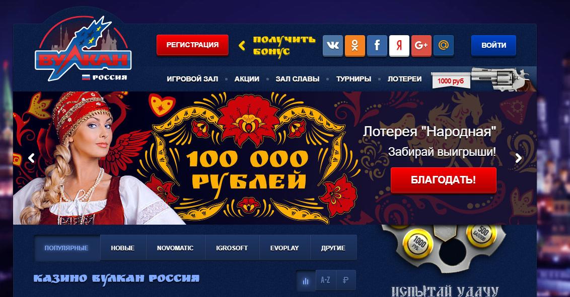 Вулкан Россия - Официальный сайт