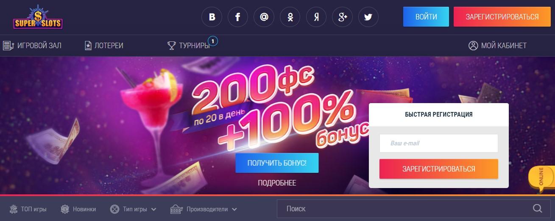 Super Slots - Официальный сайт