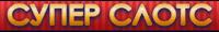 Онлайн казино Super Slots логотип