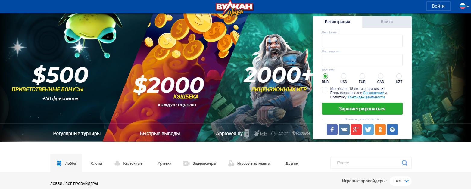 Вулкан Вегас - Официальный сайт