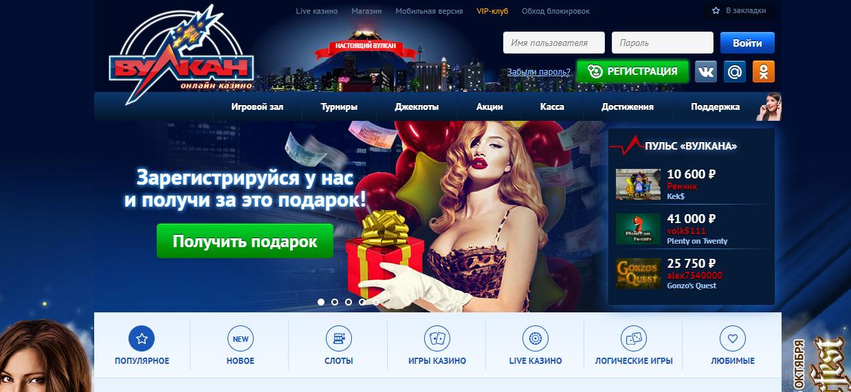 Вип Вулкан - Официальный сайт