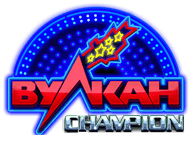 Онлайн казино Вулкан Чемпион логотип