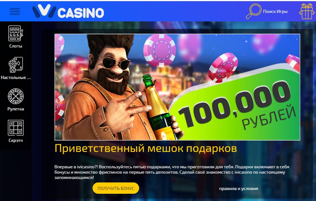 Ivi Casino - Официальный сайт
