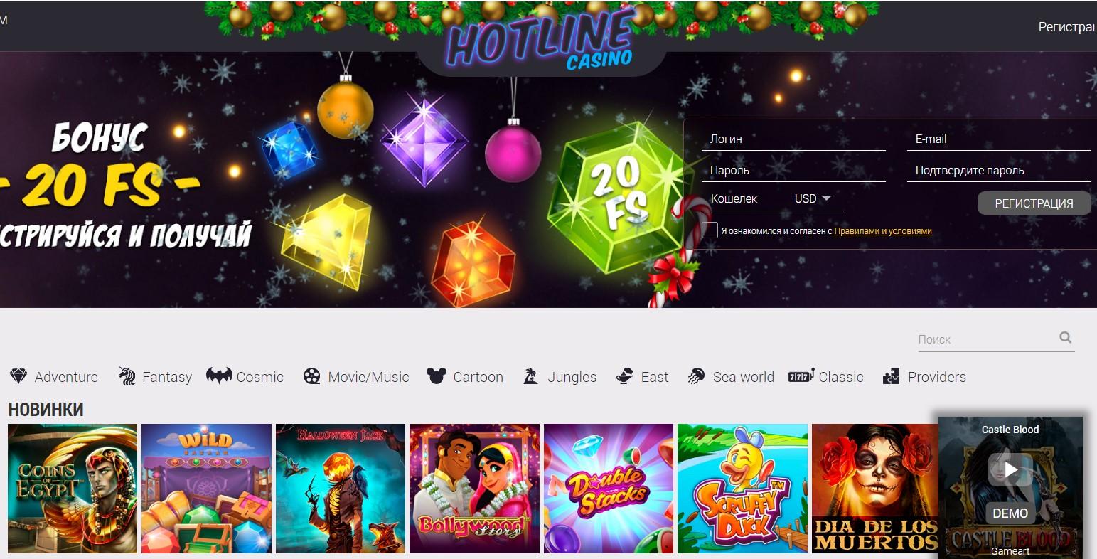 Hotline Casino - Официальный сайт