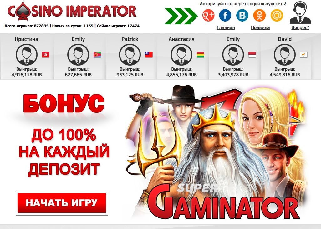 Казино Император - Официальный сайт