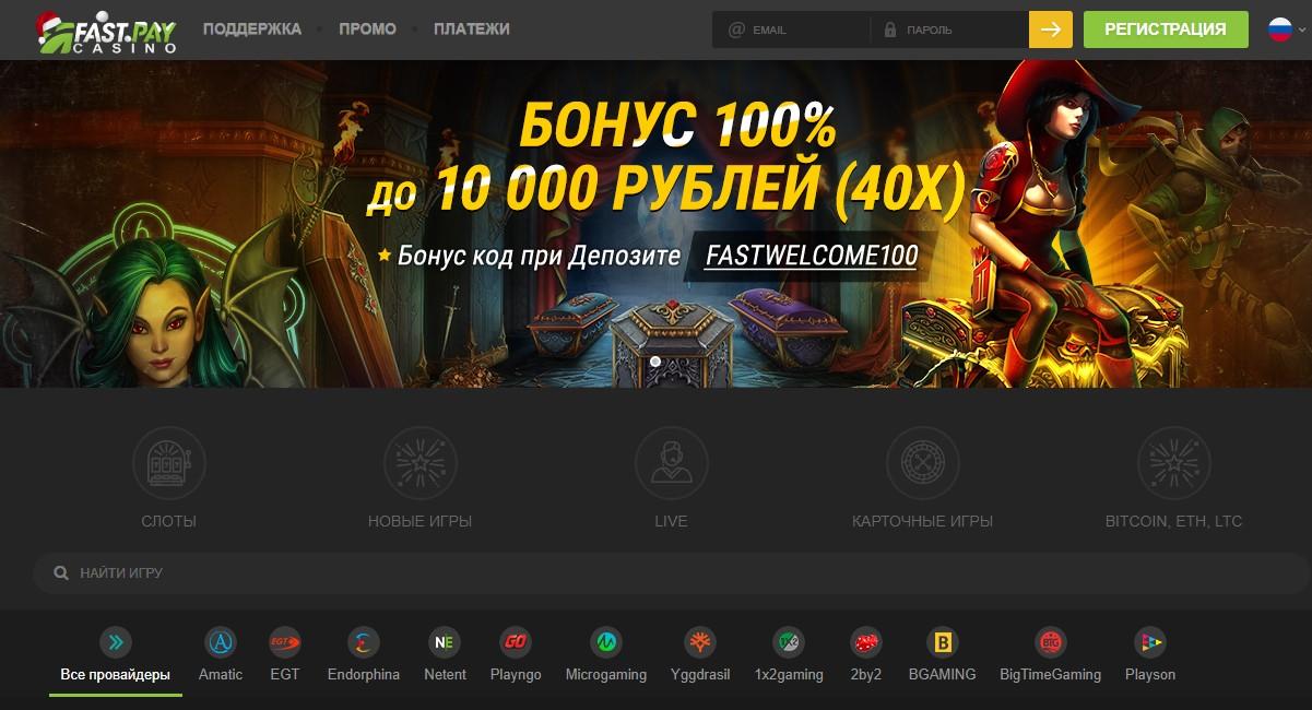Fastpay Casino - Официальный сайт