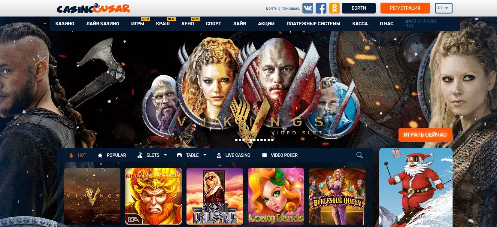 Казино Гусар - Официальный сайт