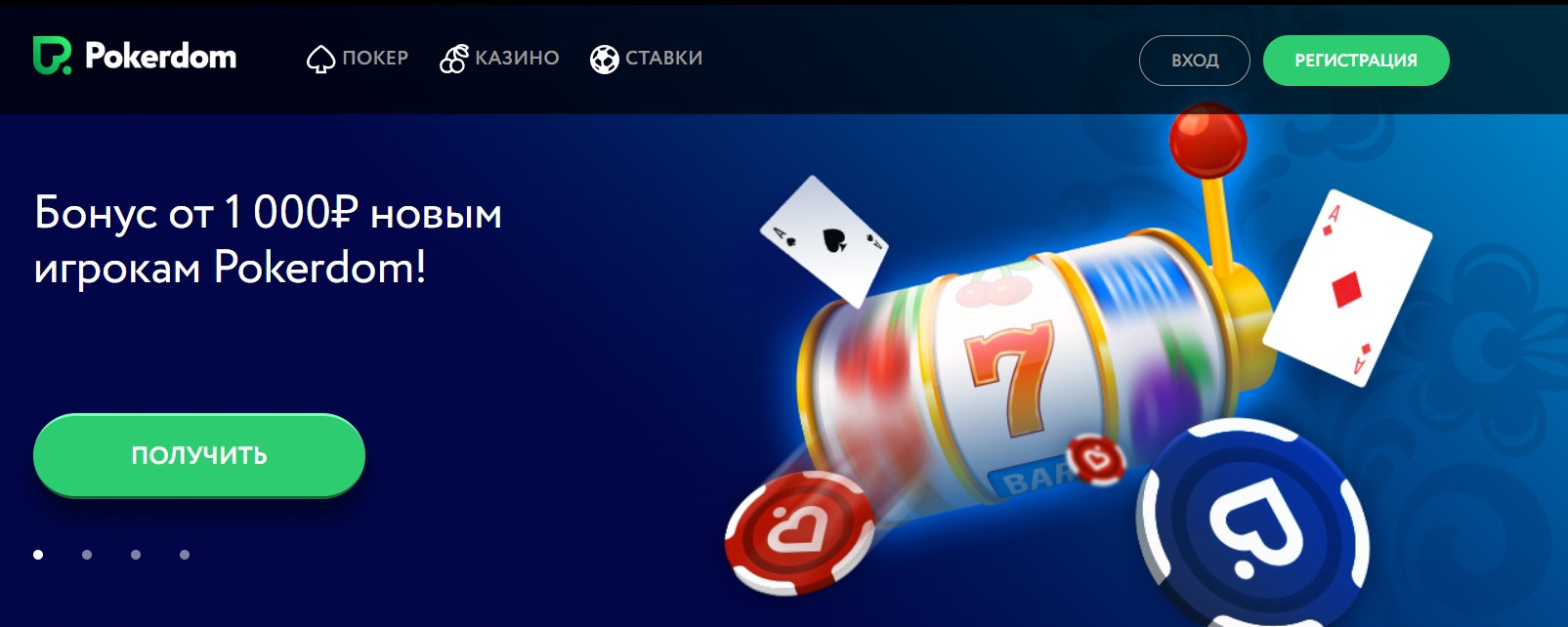 Pokerdom - Официальный сайт
