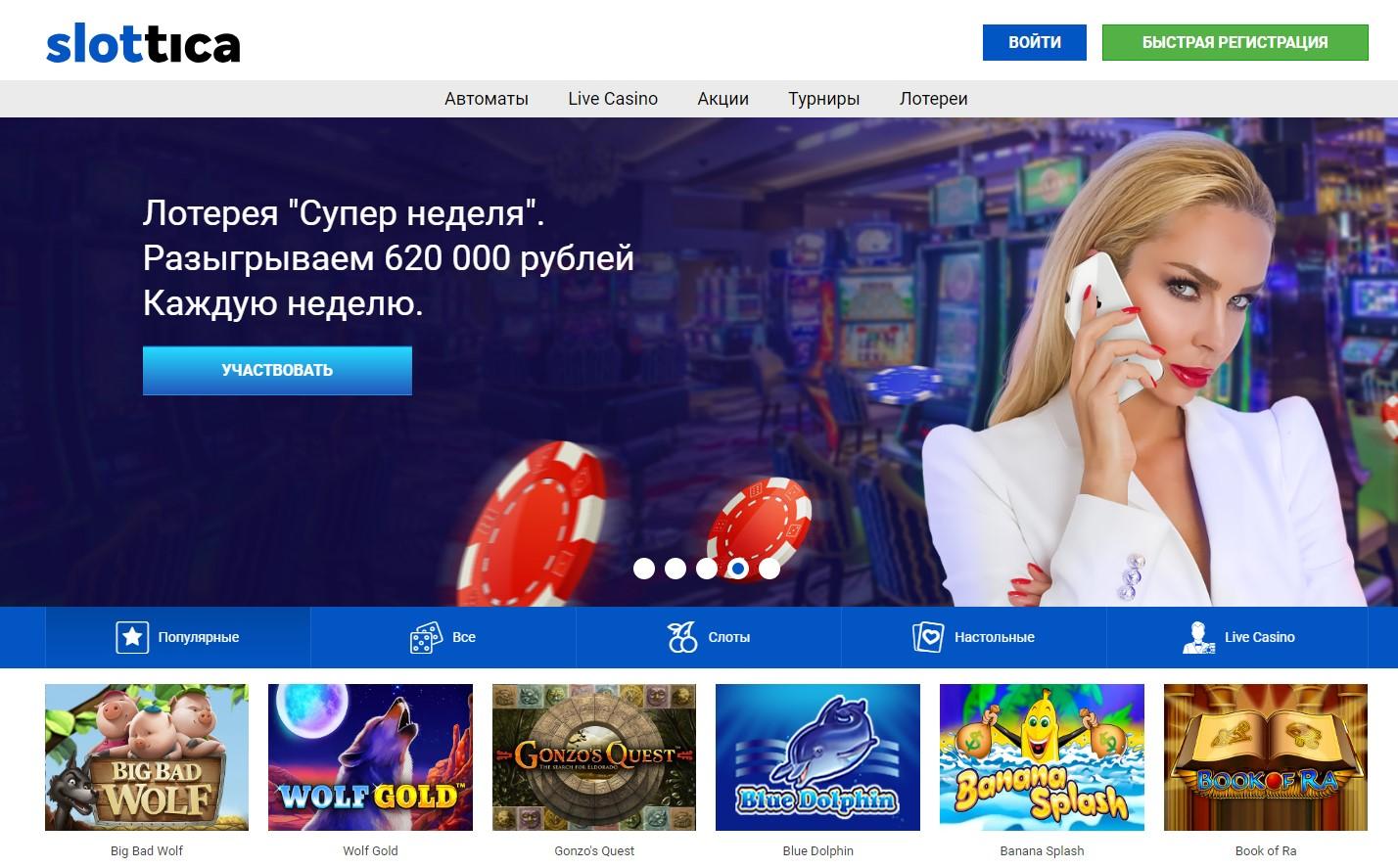 Slottica - Официальный сайт