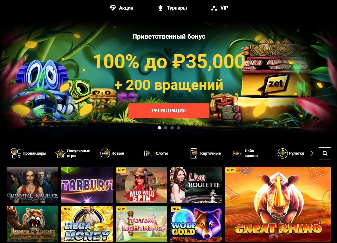 Zet Casino - Официальный сайт