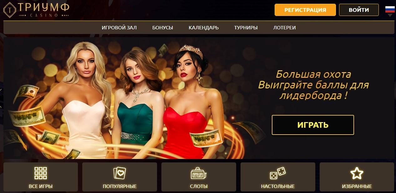 Казино Триумф - Официальный сайт