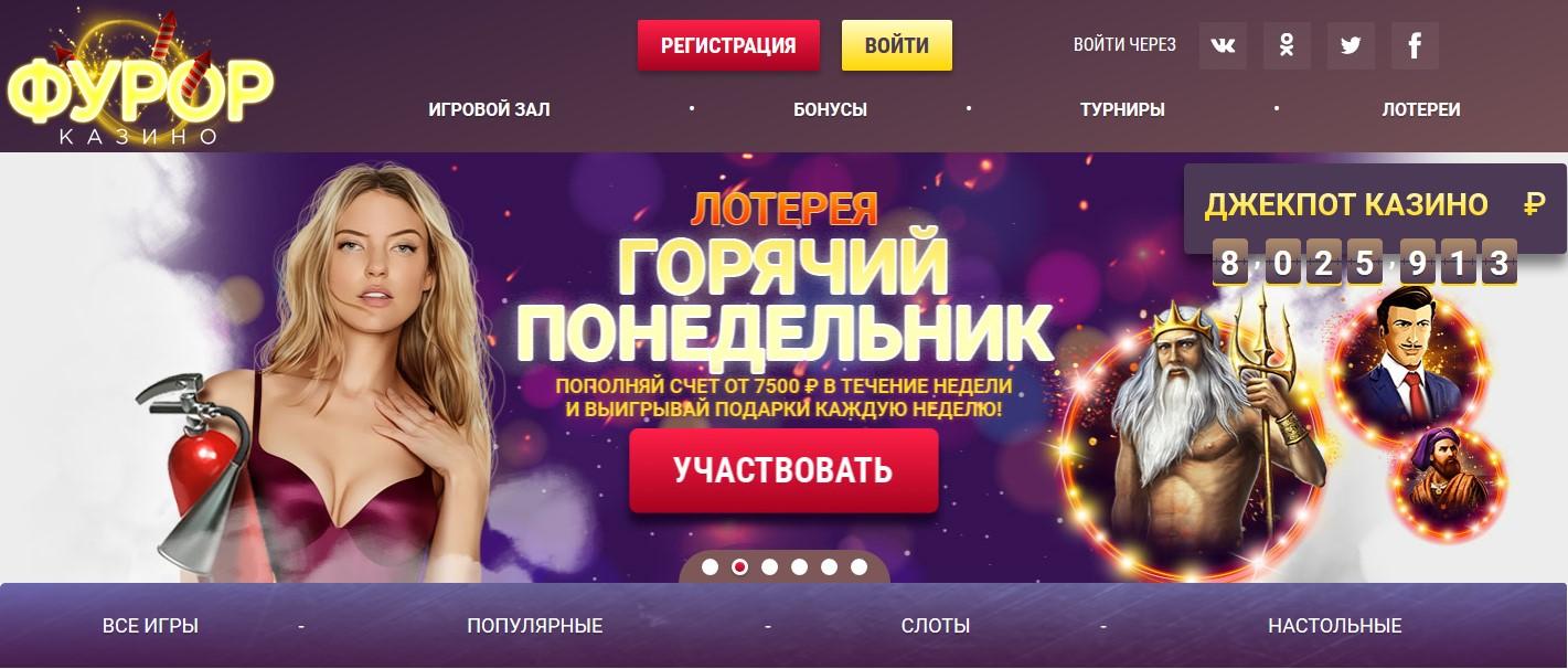 Казино Фурор - Официальный сайт