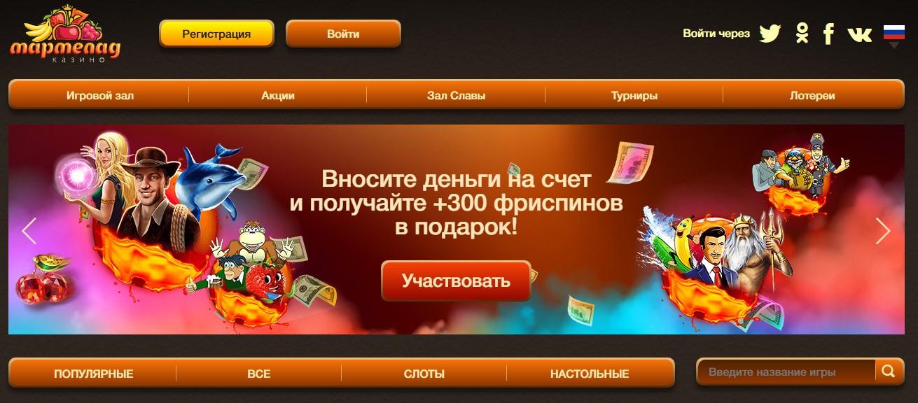 Мармелад Казино - Официальный сайт