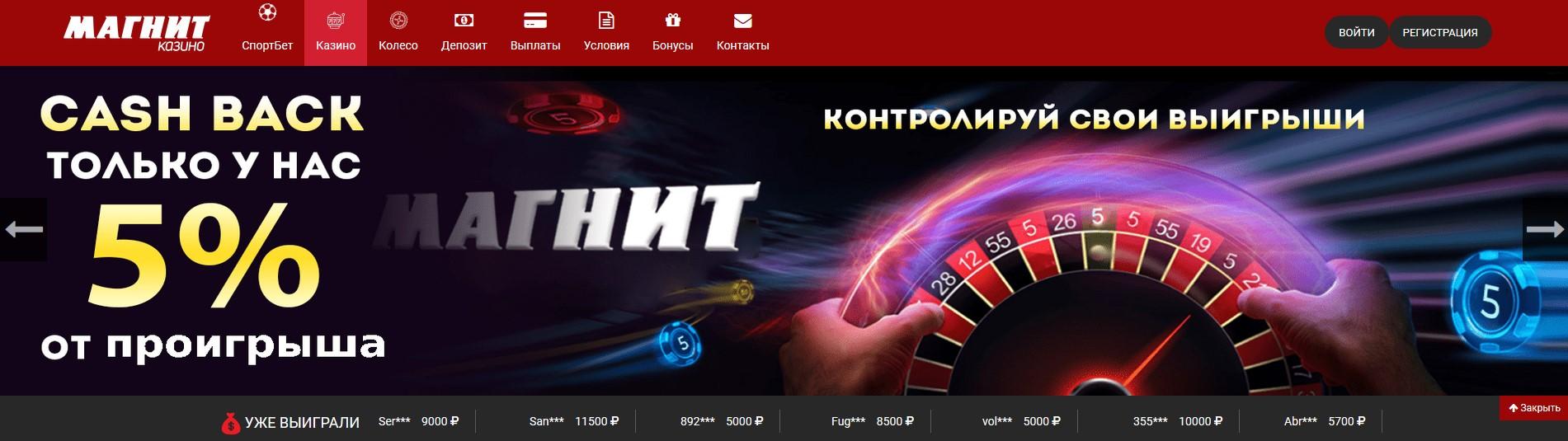 Магнит - Официальный сайт