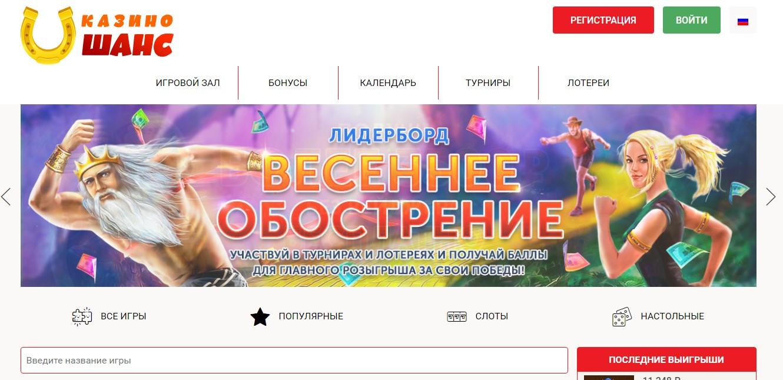 Шанс - Официальный сайт