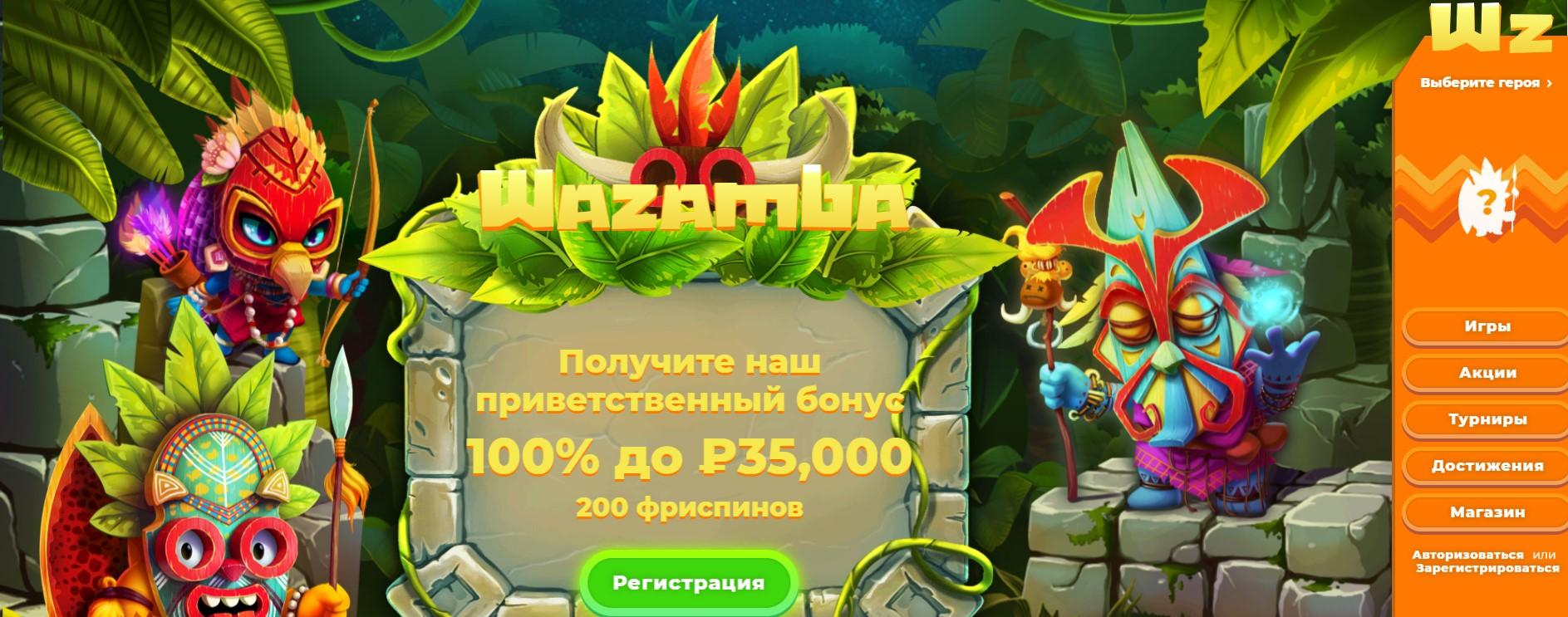 Wazamba Casino - Официальный сайт